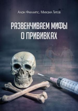 Развенчиваем мифы о прививках photo №1