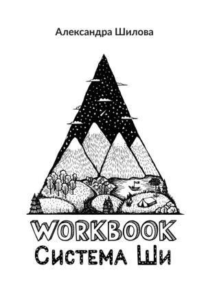 Система Ши. Workbook Foto №1