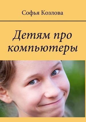 Детям про компьютеры Foto №1