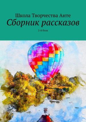 Сборник рассказов. 2-й блок Foto №1
