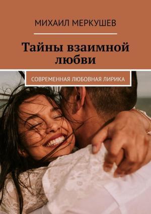 Тайны взаимной любви. Современная любовная лирика photo №1