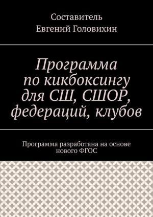 Программа покикбоксингу для СШ, СШОР, федераций, клубов photo №1