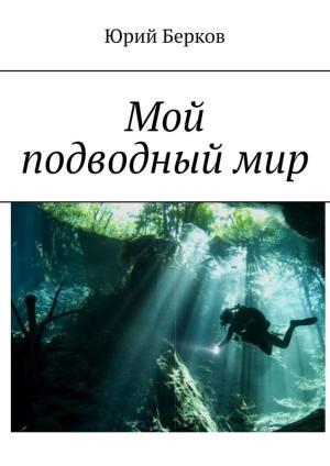 Мой подводныймир photo №1