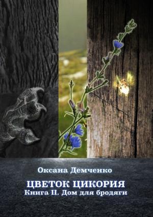 Цветок цикория. Книга II. Дом для бродяги Foto №1