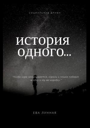 История одного… Foto №1