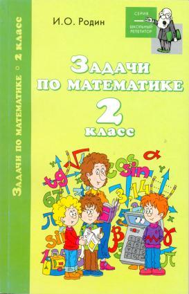 Задачи по математике. 2 класс photo №1