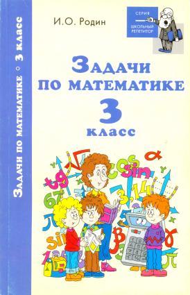 Задачи по математике. 3 класс photo №1