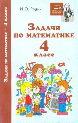 Задачи по математике. 4 класс photo №1