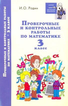 Контрольные и проверочные работы по математике. 3 класс photo №1