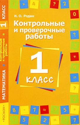 Контрольные и проверочные работы по математике. 1 класс photo №1