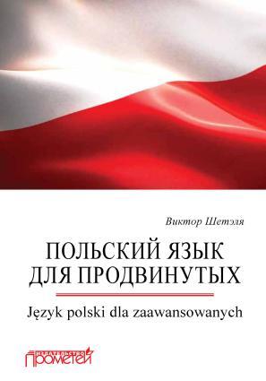 Польский язык для продвинутых = Język polski dla zaawansowanych Foto №1
