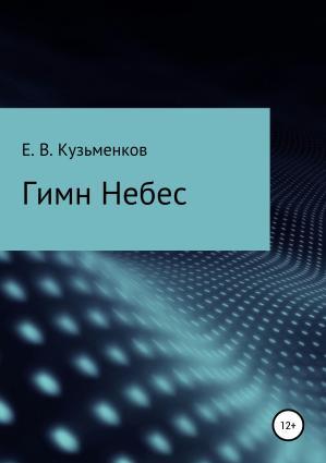 Гимн Небес Foto №1