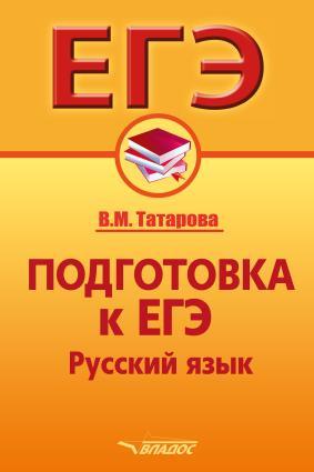 Подготовка к ЕГЭ. Русский язык Foto №1