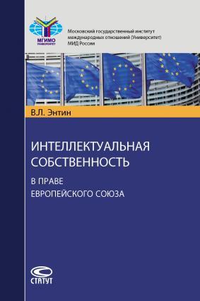 Интеллектуальная собственность в праве Европейского Союза Foto №1