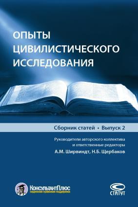 Опыты цивилистического исследования. Выпуск 2 Foto №1