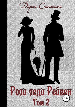 Роли леди Рейвен. Книга 2 photo №1