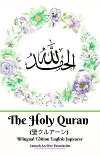 The Holy Quran (聖クルアーン) Bilingual Edition English Japanese photo №1