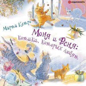 Monya i Venya: kotiki, kotoryh lyubyat photo №1