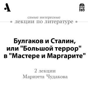 """Bulgakov i Stalin, ili """"Bol'shoj terror"""" v """"Mastere i Margarite"""" (Lekcii Arzamas) photo №1"""