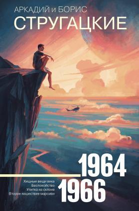 Собрание сочинений. Том 4. 1964–1966 photo №1