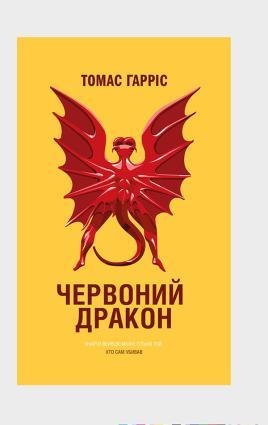Червоний Дракон Foto №1