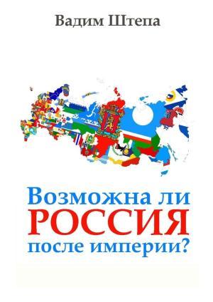 Возможна ли Россия после империи?