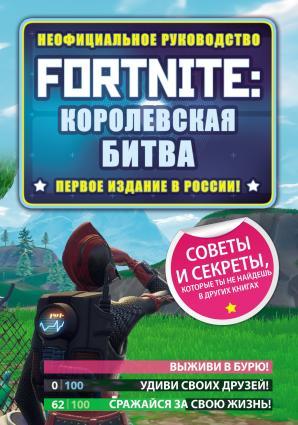 Fortnite: Королевская битва. Неофициальное руководство Foto №1
