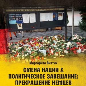 Смена нации & политическое завещание: прекращение немцев. Зашифрованный роман