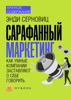 Краткое содержание «Сарафанный маркетинг. Как умные компании заставляют о себе говорить» photo №1