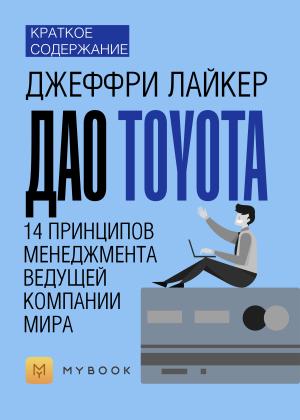 Краткое содержание «Дао Toyota. 14 принципов менеджмента ведущей компании мира» photo №1