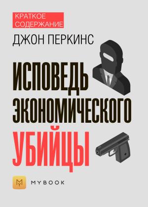 Краткое содержание «Исповедь экономического убийцы» photo №1