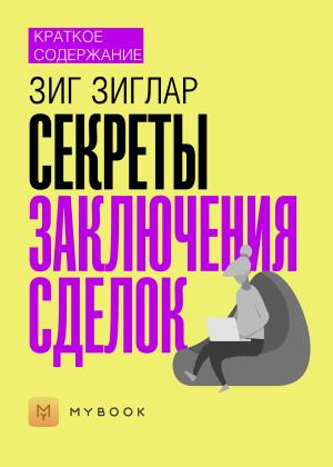 Краткое содержание «Секреты заключения сделок» photo №1