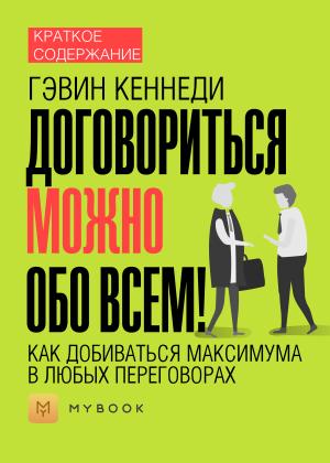 Краткое содержание «Договориться можно обо всем! Как добиваться максимума в любых переговорах» photo №1
