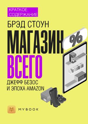 Краткое содержание «Магазин Всего: Джефф Безос и эпоха Amazon» photo №1