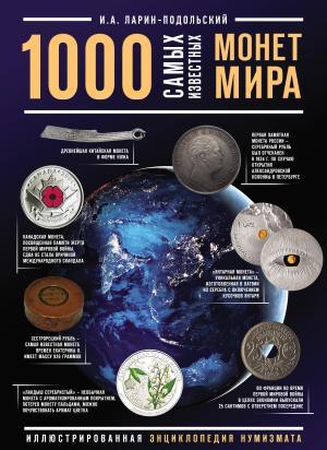1000 самых известных монет в мире Foto №1