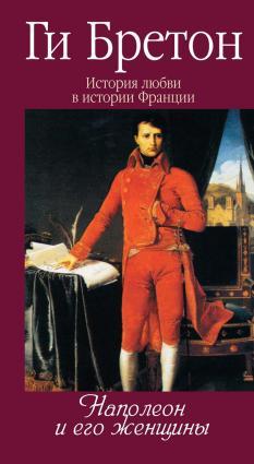 Наполеон и его женщины Foto №1