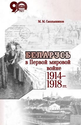 Беларусь в Первой мировой войне 1914-1918 гг.