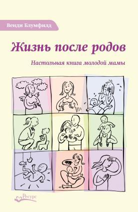 Жизнь после родов. Настольная книга молодой мамы photo №1