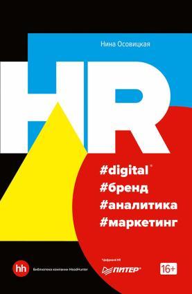 HR #digital #бренд #аналитика #маркетинг photo №1