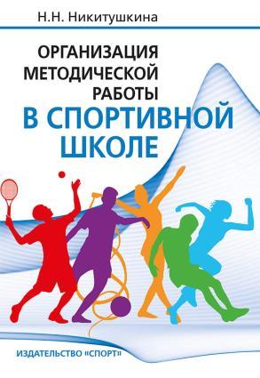 Организация методической работы в спортивной школе photo №1