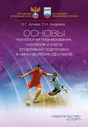 Основы технологии планирования, контроля и учёта спортивной подготовки в мини-футболе (футзале) photo №1