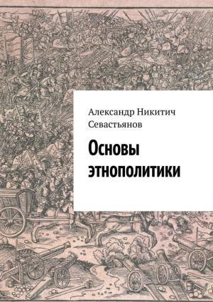 Основы этнополитики Foto №1