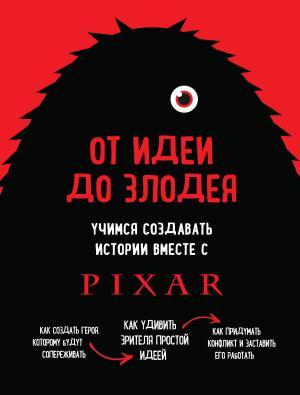 От идеи до злодея. Учимся создавать истории вместе с Pixar Foto №1