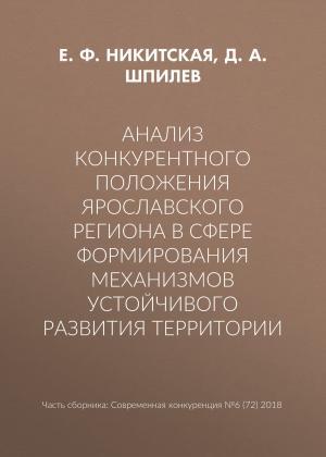 Анализ конкурентного положения Ярославского региона в сфере формирования механизмов устойчивого развития территории photo №1