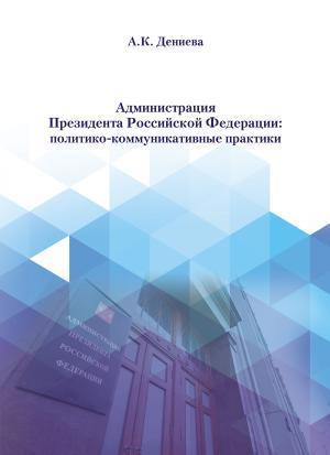 Администрация Президента Российской Федерации: политико-коммуникативные практики Foto №1