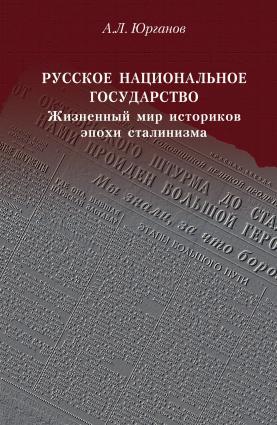 Русское национальное государство. Жизненный мир историков эпохи сталинизма