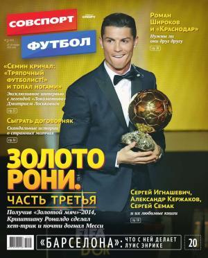 Советский Спорт. Футбол 02-2015
