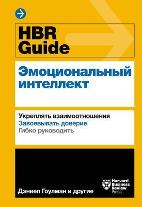 HBR Guide. Эмоциональный интеллект Foto №1