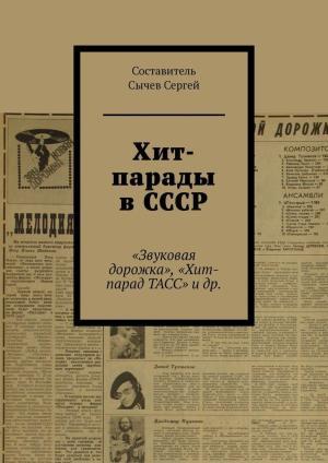 Хит-парады в СССР. «Звуковая дорожка», «Хит-парад ТАСС» и др. photo №1