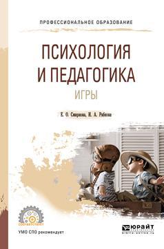 Психология и педагогика игры. Учебное пособие для СПО photo №1